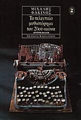 Το τελευταίο μυθιστόρημα του 20ού αιώνα