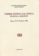 Τοπική ιστορία και αρχεία