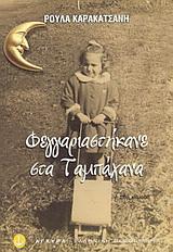 Φεγγαριαστήκανε στα Ταμπάχανα