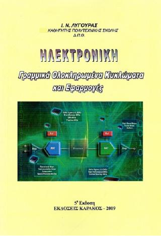Ηλεκτρονική, Γραμμικά ολοκληρωμένα κυκλώματα και Εφαρμογές