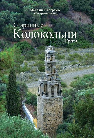 Старинные Колокольни Крита