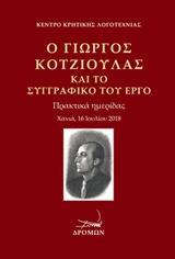 Ο Γιώργος Κοτζιούλας και το συγγραφικό του έργο