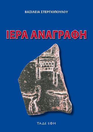 Ιερά αναγραφή / Ελληνική προϊστορία