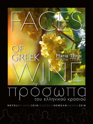 Πρόσωπα του ελληνικού κρασιού / Faces of Greek Wine