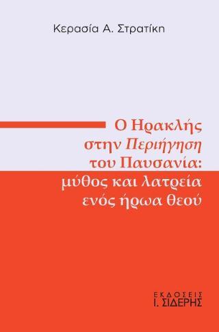 Ο Ηρακλής στην Περιήγηση του Παυσανία