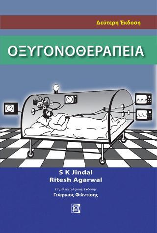 Οξυγονοθεραπεία