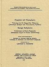 Υπόμνημα εις τον Παρμενίδην Πλάτωνος [Ανωνύμου συνέχεια του υπομνήματος Πρόκλου]
