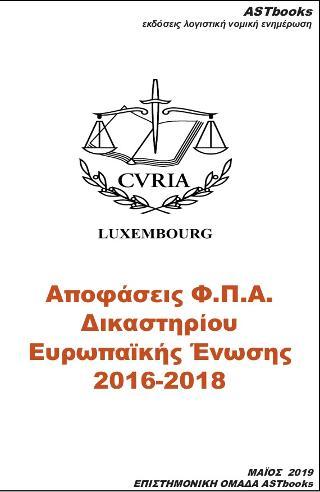Αποφάσεις Φ.Π.Α. Δικαστηρίου Ευρωπαϊκής Ενωσης 2016-2018