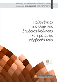 Παθογένειες της ελληνικής δημόσιας διοίκησης και προτάσεις υπέρβασής τους