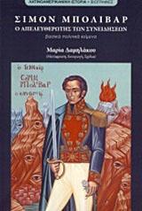 Σιμόν Μπολιβάρ, Ο απελευθερωτής των συνειδήσεων