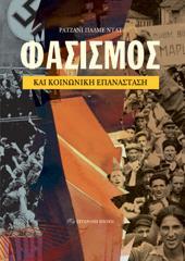 Φασισμός και κοινωνική επανάσταση
