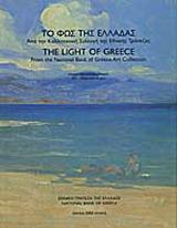 Το φως της Ελλάδας