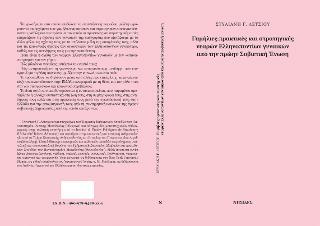 Γαμήλιες πρακτικές και στρατηγικές νεαρών Ελληνοποντίων γυναικών από την πρώην Σοβιετική Ένωση