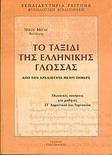 Το ταξίδι της ελληνικής γλώσσας