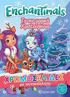 Εnchantimals: Τα πιο μαγικά Χριστούγεννα