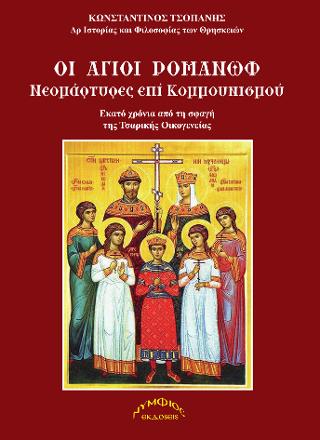 Οι άγιοι Ρομανώφ