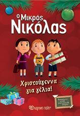 Ο Μικρός Νικόλας: Χριστούγεννα για γέλια!