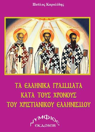 Τα Ελληνικά Γράμματα κατά τους χρόνους του Χριστιανικού Ελληνισμού