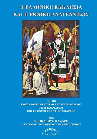 Η Ελληνική Εκκλησία και η Εθνική Αναγέννησις