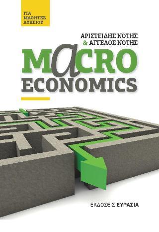 Macroeconomics για μαθητές λυκείου