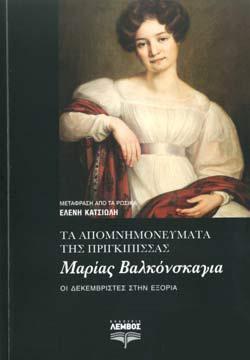 Τα απομνημονεύματα της πριγκίπισσας Μαρίας Βαλκόνσκαγια