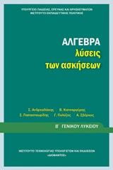 Άλγεβρα Β΄γενικού λυκείου: Λύσεις των ασκήσεων