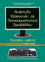 Ανάπτυξη εφαρμογών σε προγραμματιστικο περιβάλλον Γ΄γενικού λυκείου