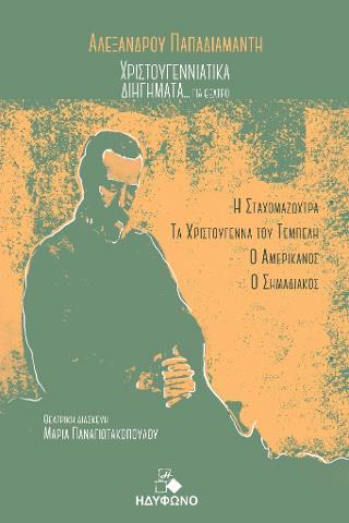 Αλέξανδρου Παπαδιαμάντη: Χριστουγεννιάτικα διηγήματα... για θέατρο