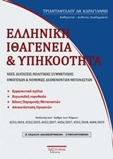 Ελληνική ιθαγένεια