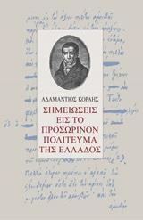 Σημειώσεις εις το προσωρινόν πολίτευμα της Ελλάδος