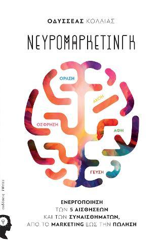 Νευρομάρκετινγκ