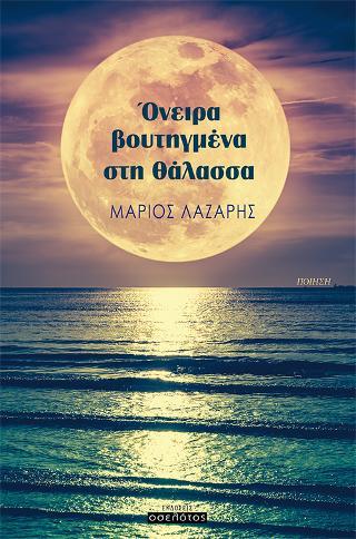 Όνειρα βουτηγμένα στη θάλασσα
