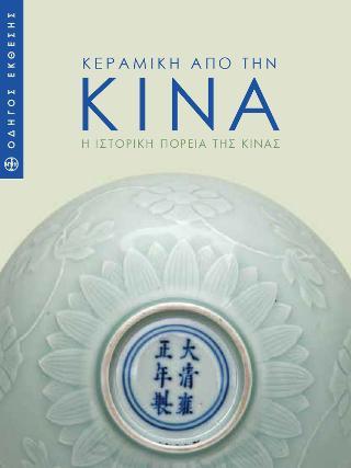 Κεραμική από την Κίνα. Η ιστορική πορεία της Κίνας