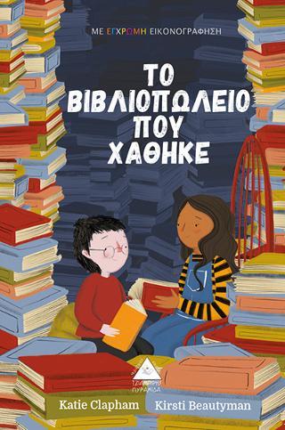Το βιβλιοπωλείο που χάθηκε