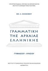 Γραμματική της αρχαίας ελληνικής Γυμνασίου Λυκείου