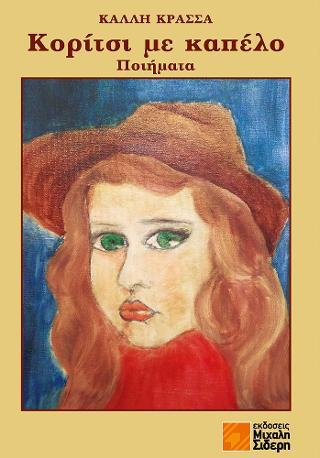Κορίτσι με καπέλο