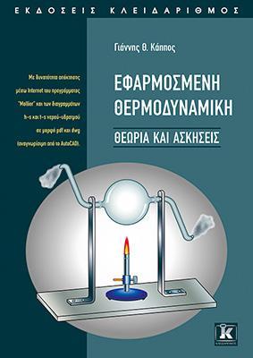 Εφαρμοσμένη θερμοδυναμική - Θεωρία & ασκήσεις