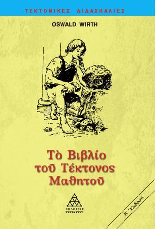 Το βιβλίο του τέκτονος μαθητού