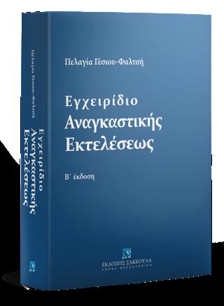 Εγχειρίδιο Αναγκαστικής Εκτελέσεως - Β' έκδοση