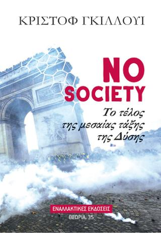 No society, Το τέλος της μεσαίας τάξης της Δύσης