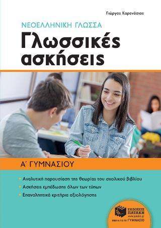 Νεοελληνική γλώσσα Α΄ Γυμνασίου - Γλωσσικές ασκήσεις