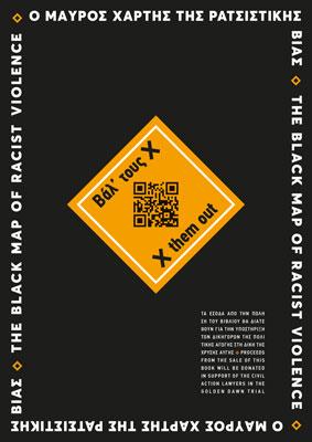 Βάλ' τους Χ: Ο μαύρος χάρτης της ρατσιστικής βίας