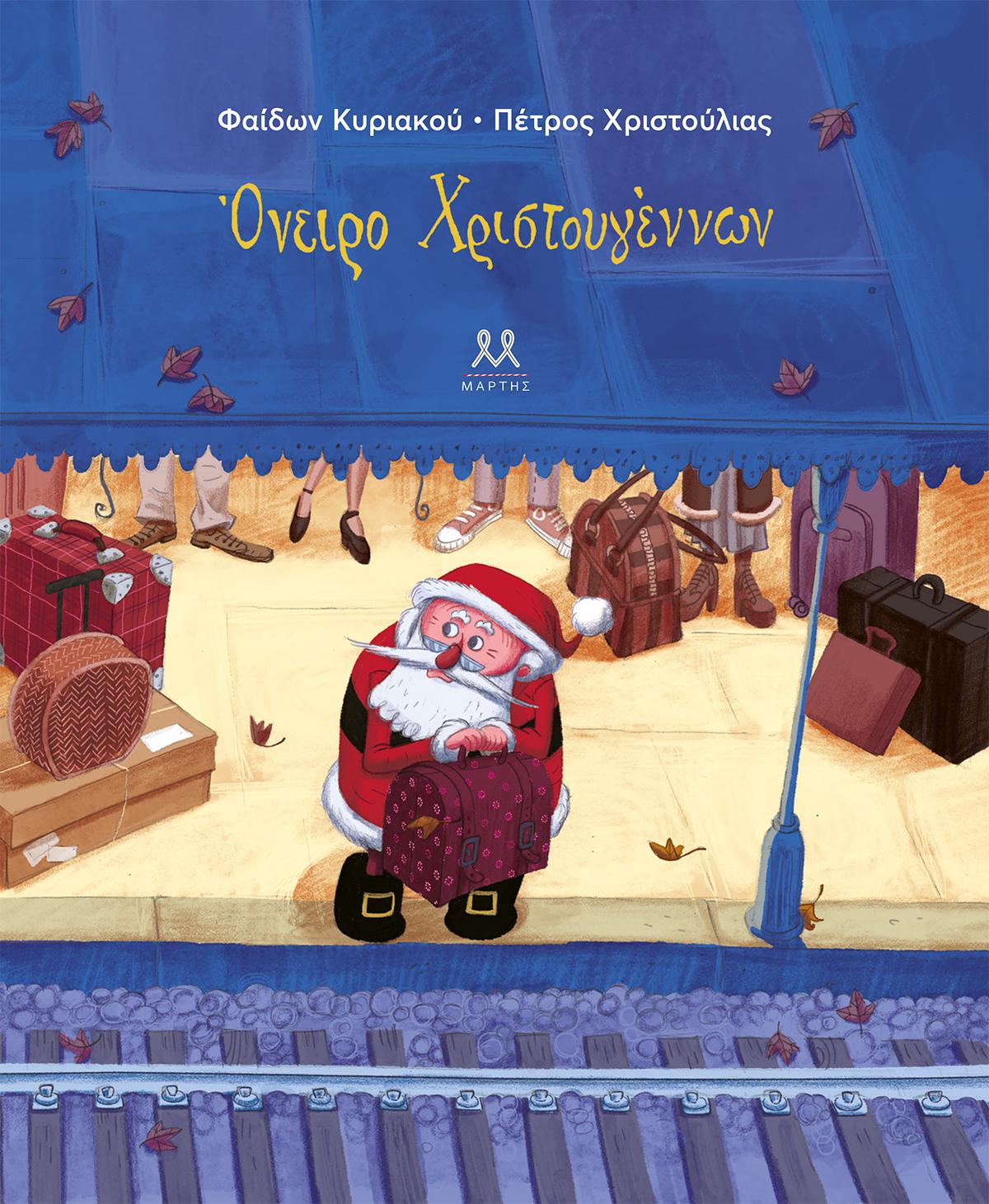 Όνειρο Χριστουγένννων