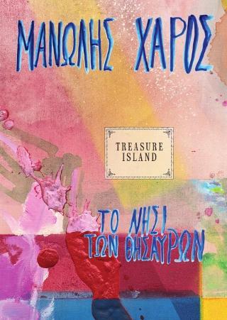 Μανώλης Χάρος. Το νησί των θησαυρών / Manolis Charos. Treasure Island