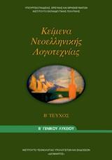 Κείμενα νεοελληνικής λογοτεχνίας Β΄γενικού λυκείου