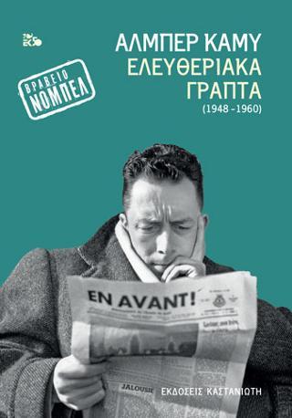 Ελευθεριακά γραπτά (1948-1960)
