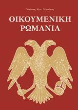Οικουμενική Ρωμανία
