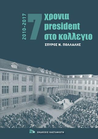 7 χρόνια President στο κολέγιο 2010-2017