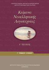 Κείμενα νεοελληνικής λογοτεχνίας Γ΄γενικού λυκείου
