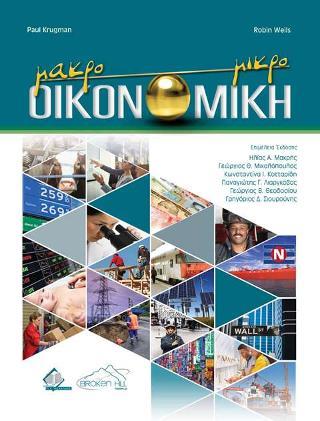 Οικονομική: Μακροοικονομική και Μικροοικονομική